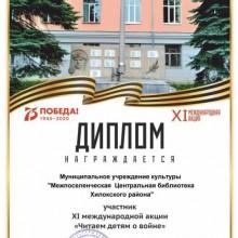 _Шаблон диплома участника Акции 2020.jpg